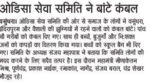 Amar Ujala-Hindi-06.01.2015-Blankets